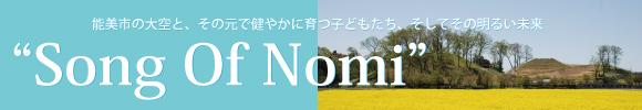 """到健康在能美市的天空和那個原來生長的小孩們以及那個亮的未來""""Song Of Nomi""""YouTube的頁"""