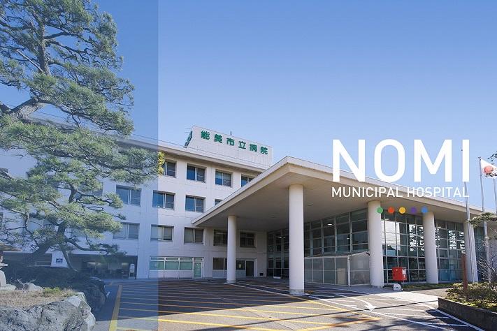 市立 病院 能美 能美市立病院でクラスター 患者ら10人「2度目」は県内初