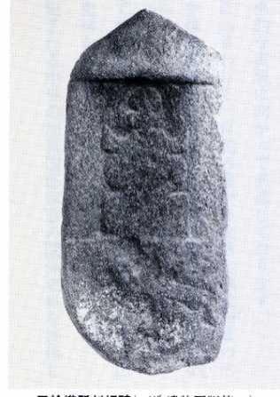 畿內五輪塔板碑