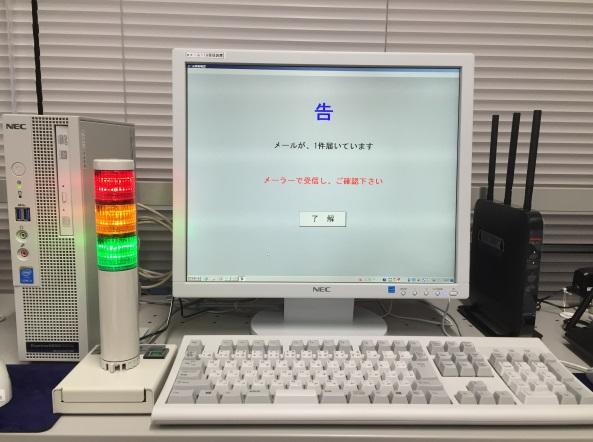 收信個人電腦