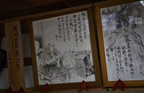 陶祖神社御堂內1