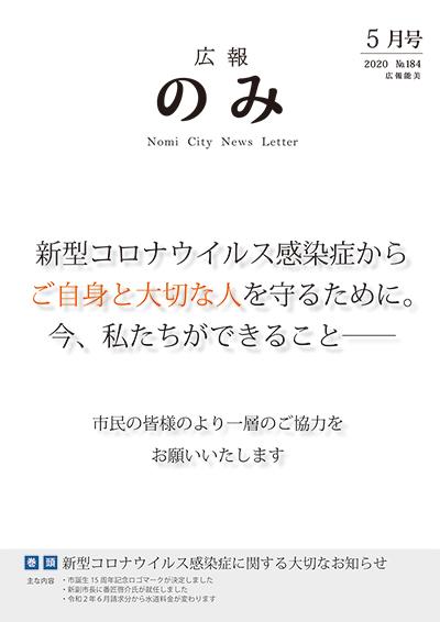 衹公關5月號封面