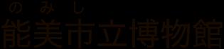 Nomi City museum